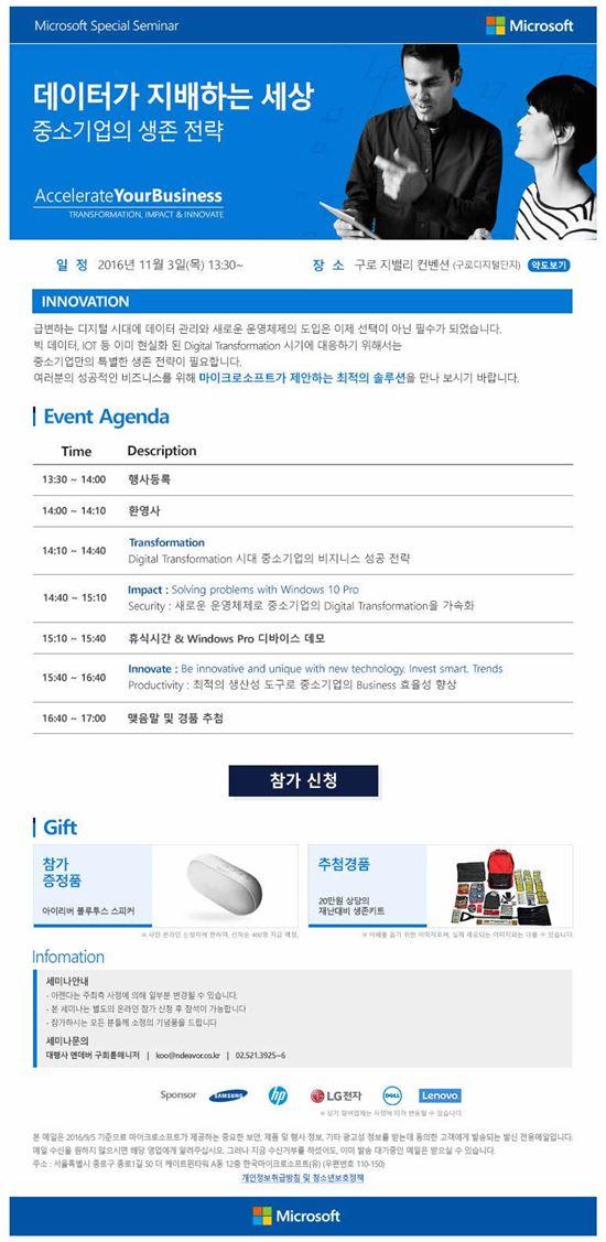 한국MS, 중소기업 비즈니스 성공 전략 세미나 개최