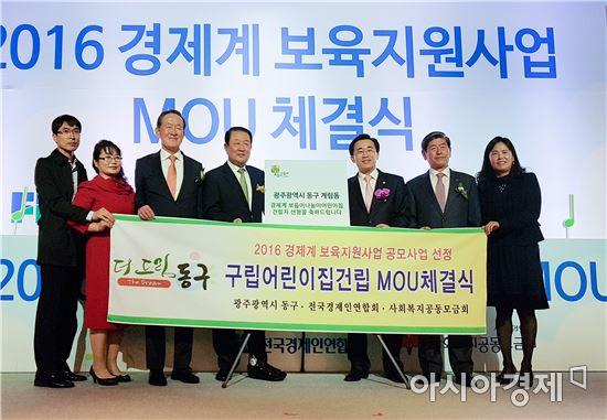 광주광역시 동구(청장 김성환)가 전국경제인연합회와 '2016 경제계 보육지원사업 보듬이나눔이어린이집 MOU'를 체결했다.