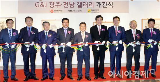 [포토]윤장현 광주시장, G&J 광주·전남 갤러리 개관식 참석