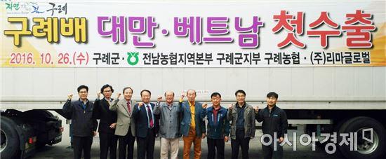 전남농협, 구례 신고배 대만·베트남 수출길 열다