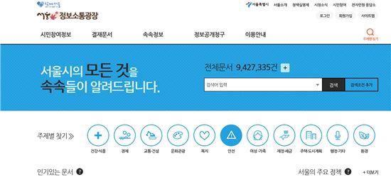 서울정보소통광장 홈페이지 화면 캡처