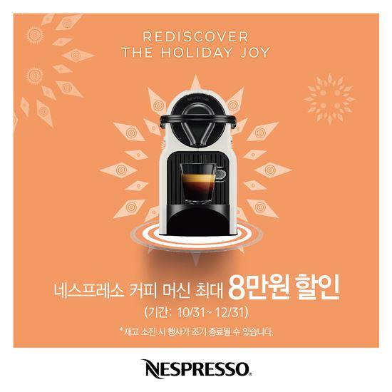 네스프레소, 연말 선물 시즌 맞이 '커피 머신 할인 프로모션' 진행