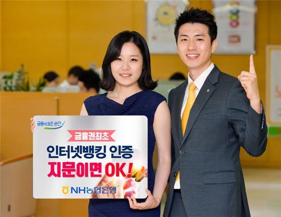 NH농협은행, 금융권 최초 인터넷뱅킹에도 '지문인증' 도입