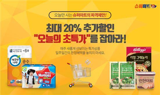 티몬, 생필품 온라인 최저가보다 최대 20% 싸게 판다