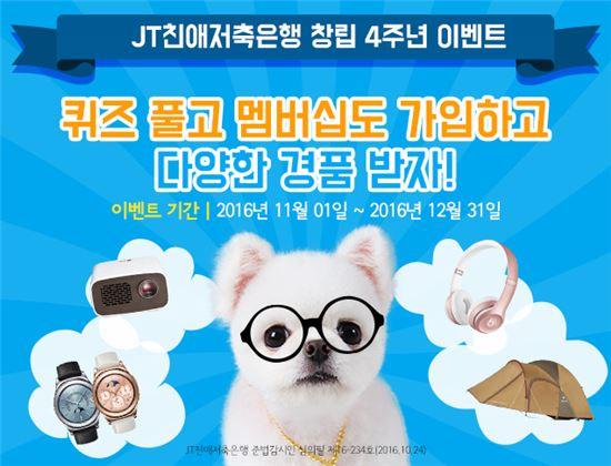 JT친애저축銀, 창립 4주년 이벤트
