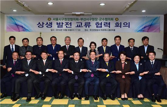 서울시-부산시 구청장협의회 만남