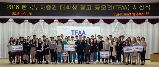 한국투자증권은 26일 여의도 본사에서 '2016 대학생 광고공모전(TFAA)' 시상식을 개최했다.