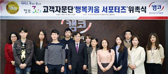 캠코, 고객자문단 위촉식 개최