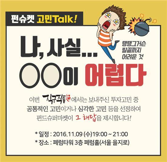 펀드슈퍼마켓, 투자고민 해결 '투자고민토크쇼' 개최