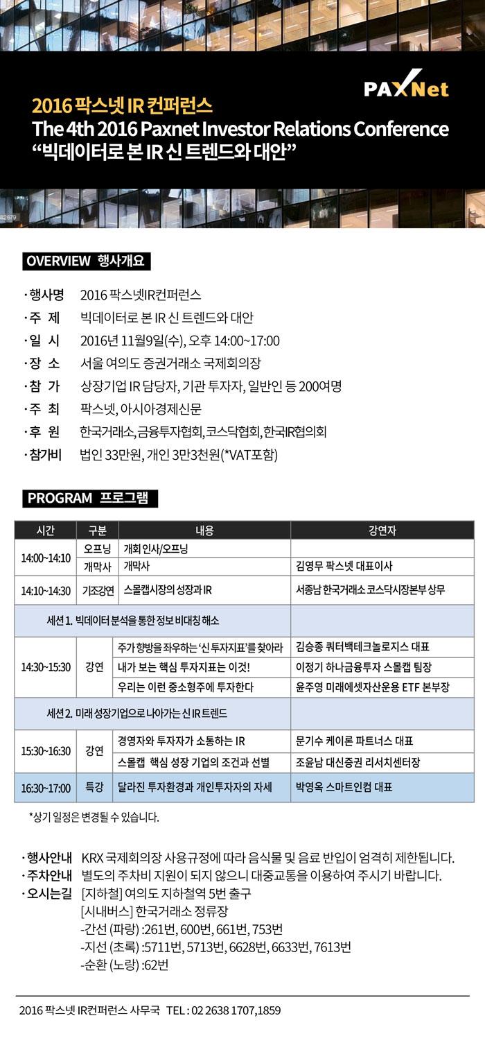 팍스넷, 내달 9일 '4회 IR컨퍼런스' 개최