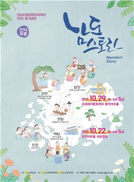 남도 스토리, 전남도립어린이국악단 곡성서 공연 개최