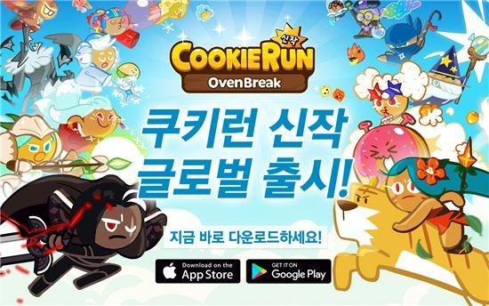 돌아온 쿠키런, '쿠키런: 오븐브레이크' 글로벌 정식 출시