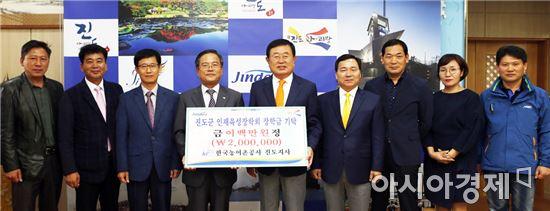 한국농어촌공사 진도지사, 진도군 인재육성장학금 200만원 기탁