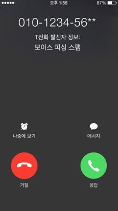 SKT, 통화플랫폼 'T전화' 아이폰 버전 출시