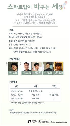광주정보진흥원, 광주글로벌게임센터 토크콘서트 개최
