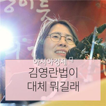 청탁금지법 제안자인 김영란 전 국민권익위원장(아시아경제 DB)