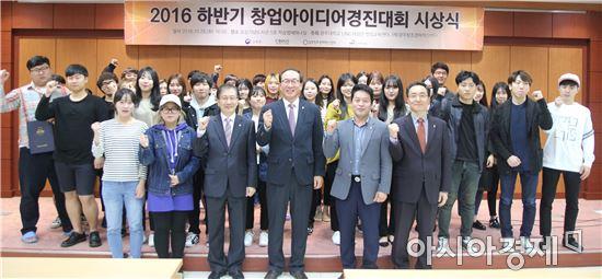광주대 2016년 하반기 창업아이디어 경진대회 성료