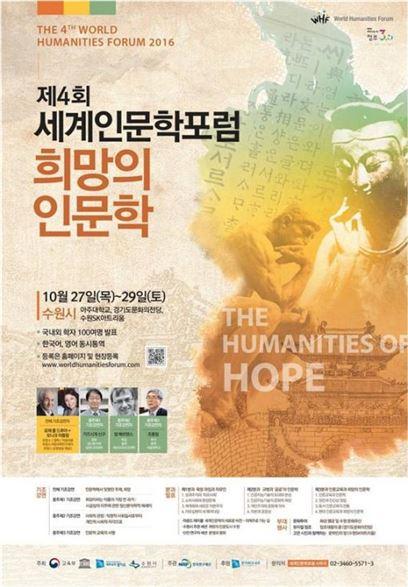 27~29일 수원 아주대서 '세계 인문학 포럼'