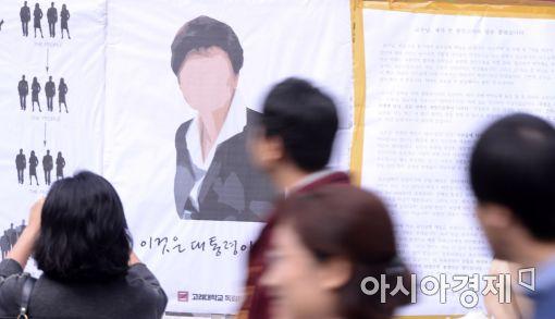 [포토]'얼굴 없는 대통령'