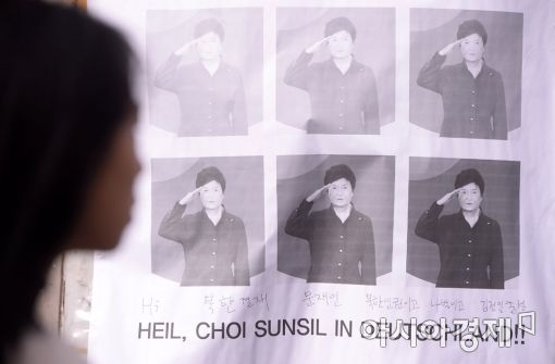 [포토]'박근혜 대통령 비판 대자보'