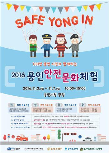 용인 안전문화체험 홍보 포스터