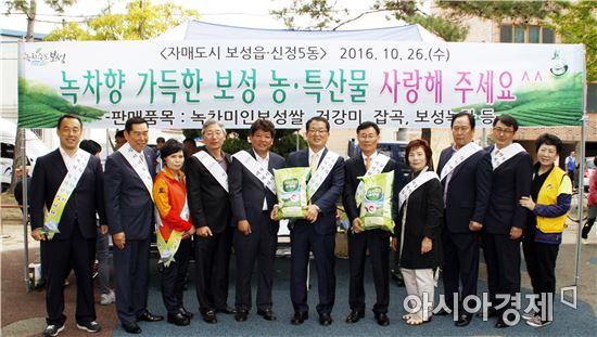 보성군 보성읍, 울산 남구 찾아 농특산품 전시홍보 판매'성황'