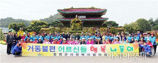 독거노인, 함평 국화꽃과 함께하는 행복한 나들이