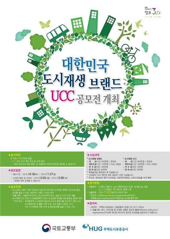 HUG, '대한민국 도시재생 브랜드·UCC 공모전' 개최