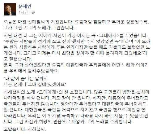 문재인 전 대표, 사진=문재인 전 대표 페이스북 캡처