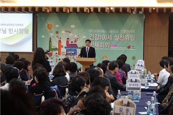 건강100세 실천위원 전체회의