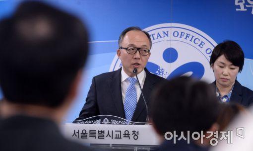"""[포토]교육청, """"정유라 고교시절 3차례 촌지 정황 확인"""""""