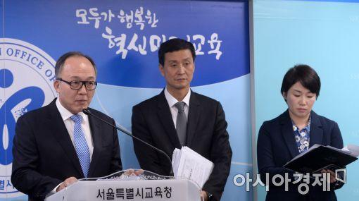 [포토]교육청, '정유라 출결 발표'