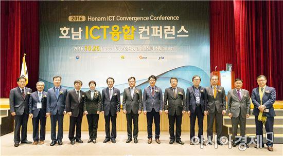호남ICT융합컨퍼런스 ' 성료'