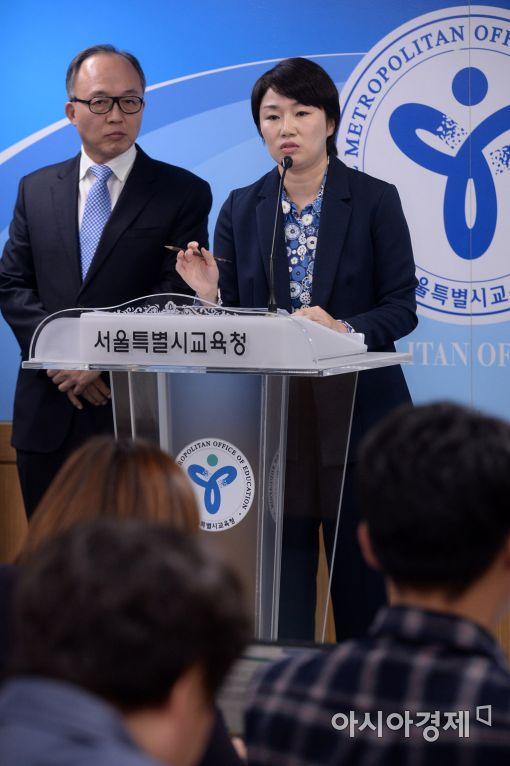 [포토]교육청, '정유라 고교 출결 현황 발표'