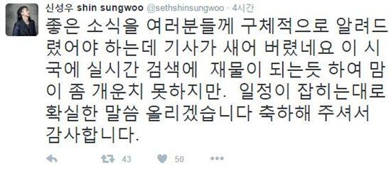 가수 신성우가 결혼을 앞두고 SNS를 통해 자신의 심경을 밝혔다/사진=신성우 트위터 캡처
