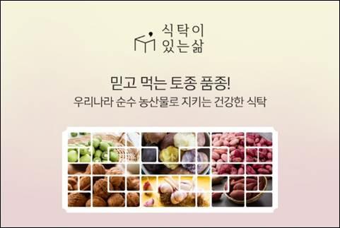 롯데닷컴, 우리 농산물 매장 오픈