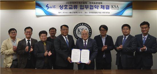 백수현 한국표준협회 회장(오른쪽 네번째)이 한국면진제진협회와 내진기술 표준화 등을 위한 업무협약을 체결하고 관계자들과 기념촬영을 하고 있다.