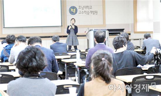 호남대 교수학습개발원, '재학생 창의성 향상'교수법 워크숍