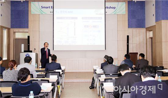 동신대 스마트 에너지 캠퍼스 실증사업단 워크숍 개최