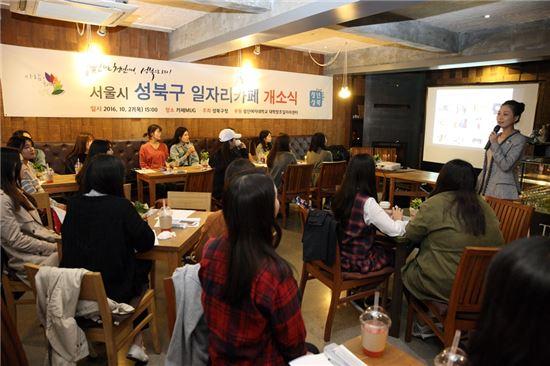 성북구 일자리 카페 개소식