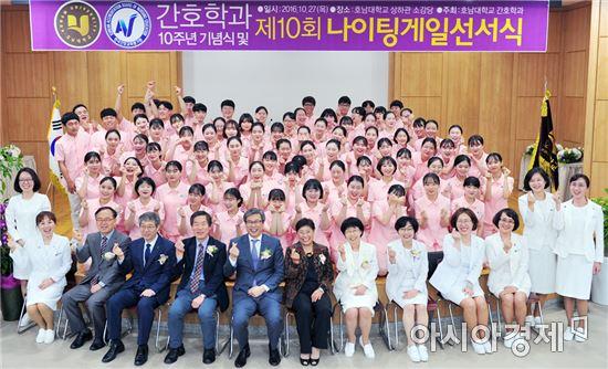 호남대 간호학과, 10주년 기념행사 개최