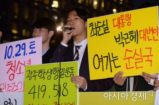[포토]'청소년 시국선언 선포 기자회견'