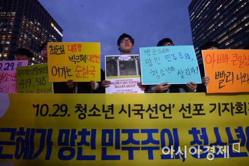 [포토]'광장으로 나온 청소년들'