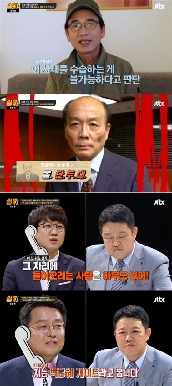 유시민, 전원책, 이준석, 이철희, 사진=JTBC '썰전' 방송화면 캡처