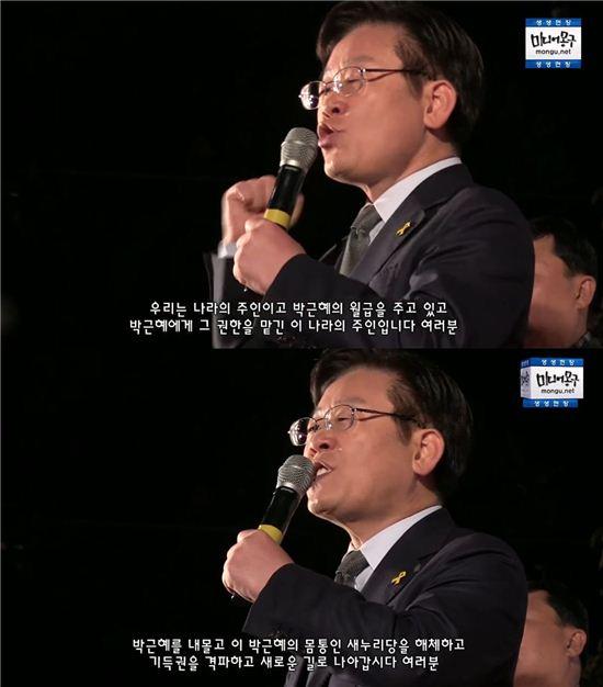 이재명 성남시장이 29일 청계광장에서 열린 집회에 참석했다/사진=미디어몽구 캡처