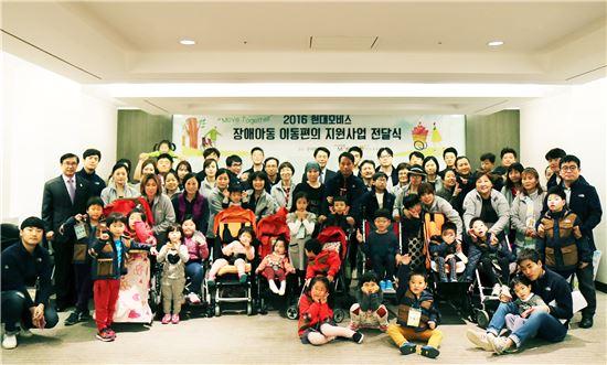지난 28~29일 현대모비스는 장애아동 가족을 초청해 소통의 시간을 가졌다. 참가자들이 기념 촬영을 하고 있다.