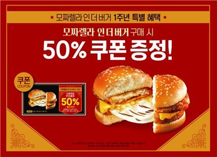 롯데리아, '모짜렐라 인 더 버거' 출시 1주년 기념… 50% 쿠폰 증정