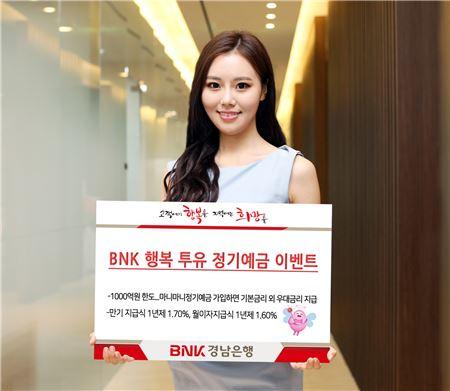 경남銀, BNK 행복 투유 정기예금 이벤트