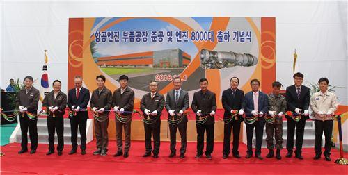 ▲한화테크윈은 1일 경남 창원에 항공기 엔진부품 신공장을 준공했다. 사진은 관계자들이 테이프 커팅을 하며 준공을 축하하는 모습.