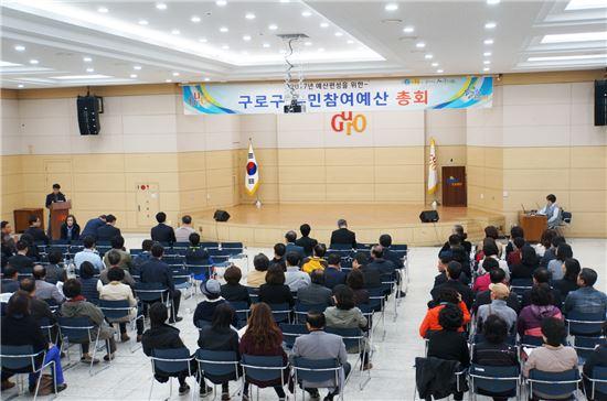 주민참여예산 총회